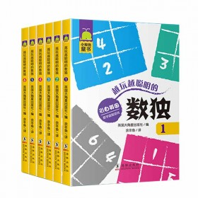 越玩越聪明的数独游戏书 数独书入门初级全套6本