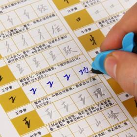 成人行书字帖凹槽米字钢笔行书速成硬笔成人书法田字格