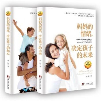 正版亲子教育育儿书籍爸爸高度妈妈情绪洞察孩子心理