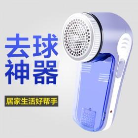 毛球修剪器充电式剃毛机衣服剃毛器