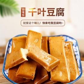 偷嘴猴千叶豆腐干500g小包装散装Q豆干零食