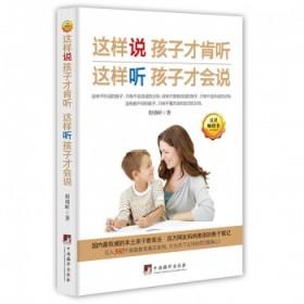 这样说孩子才肯听书籍育儿沟通心理图书亲子教育