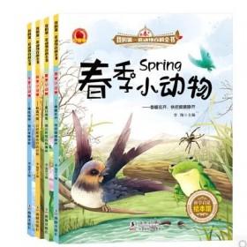 幼儿书籍小儿童少儿百科全书春夏秋冬四季动物科学科