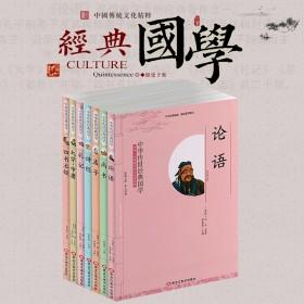 全7册中华国学经典四书五经论语孟子诗经尚书大学中庸