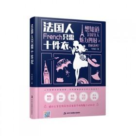 法国女人需要的十件衣图书书籍做自信优雅魅力女人