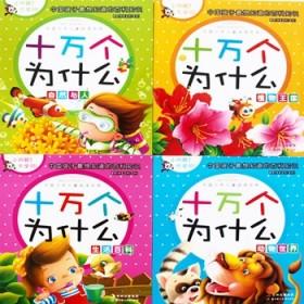 婴幼儿童宝宝书籍彩色十万个为什么少儿注音版一套4本