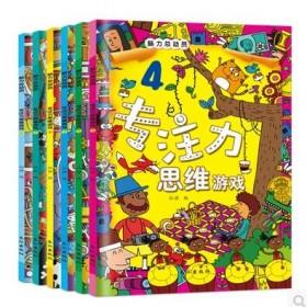 六册逻辑思维注意力训练书5分钟玩出专注力