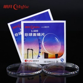 明月镜片1.56树脂非球面近视眼镜片 央视上榜品牌