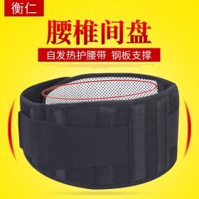 衡仁自发热护腰带磁疗理疗保健腰痛腰间盘腰托突出男女