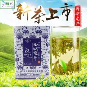 七一茶艺 2017年新茶绿茶西湖龙井茶叶明前特级