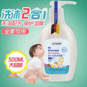 婴儿沐浴露二合一 婴儿洗发水沐浴露二合一 植物温和