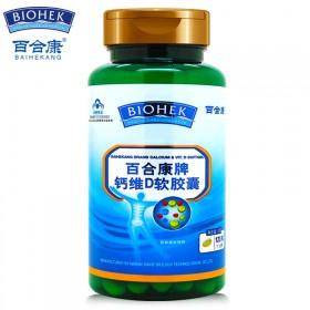 【蓝帽】百合康钙维D软胶囊钙片液体钙 好评再奖励