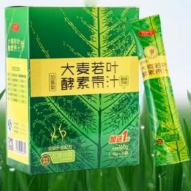 【包邮】 九十今大麦若叶酵素青汁 做美丽女人