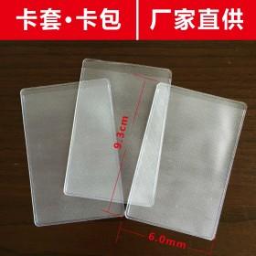 100个装 防消磁防磨PVC银行卡套 身份证卡套