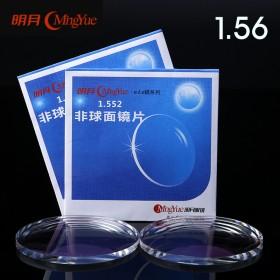 明月镜片 1.56超薄非球面近视平光眼镜片