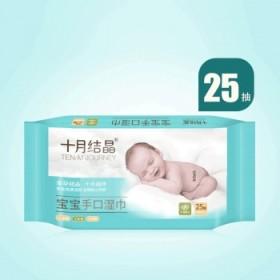 婴儿湿巾宝宝用品湿纸巾 手口湿巾