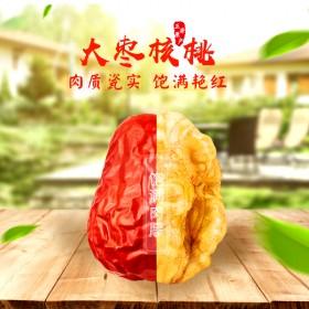 新疆特产枣夹核桃仁500g