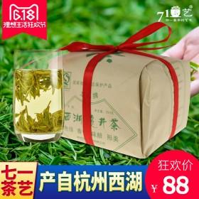 2017新茶 西湖龙井茶叶明前特级精选250g纸包
