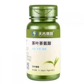 茶氨酸片 改善多梦 提高睡眠质量 抗焦虑 非褪黑素