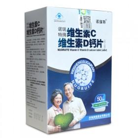 维生素C美白抗老化成人型50天量