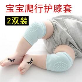 2双装 婴儿护膝夏季宝宝学步爬行护膝套防摔护肘