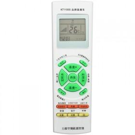 空调遥控器通用全部格力美的海尔海信科龙志高松下