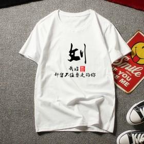 夏季创意中国风百家姓氏名字定制文字汉字印花短袖吐槽