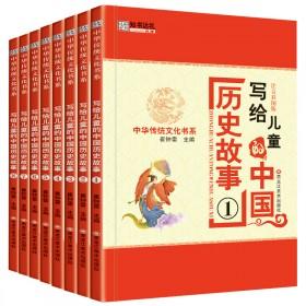 全套8册写给儿童的中国历史故事