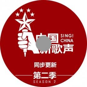 中国新歌声第二季好声音汽车载cd无损音乐光盘碟片