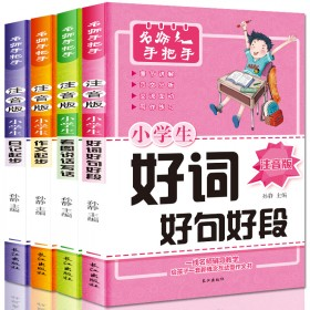 正版全4册看图说话写话123年级小学生作文书