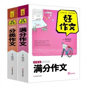2017新版初中作文书作文考分作文