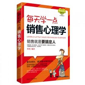 营销销售技巧类书籍畅销书房产服装电话销售心理学