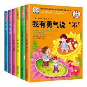全套6册 小学生课外阅读书籍儿童励志书籍
