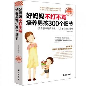 教育孩子的书籍畅销书