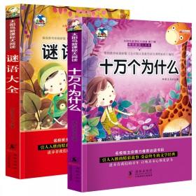 2册十万个为什么谜语大全儿童益智启蒙课外书儿童读书