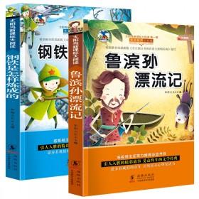 2册鲁滨逊漂流记钢铁是怎样炼成的小学生课外阅读