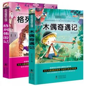 2册木偶奇遇记格列佛游记学前启蒙认知书籍亲子读物