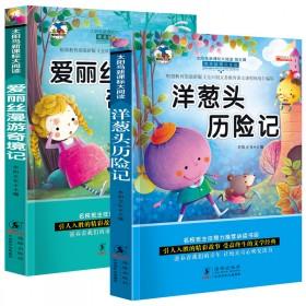 2册爱丽丝漫游奇境记洋葱头历险记小学生新课标课外阅