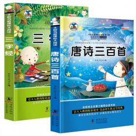 2册唐诗三百首三字经新课标儿童国学经典课外书籍彩图