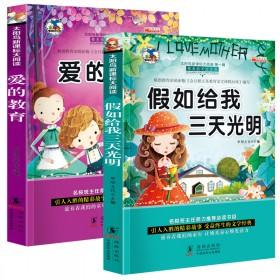 2册假如给我三天光明爱的教育彩绘注音版新课标书籍