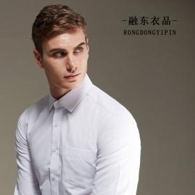 衬衫男长袖韩版修身免烫衬衣商务休闲寸衫纯色青年正装