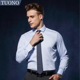 TUONO男士修身免烫长袖衬衫 商务全棉衬衣白色