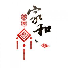 亚克力立体墙贴中国风室内装饰家和富贵