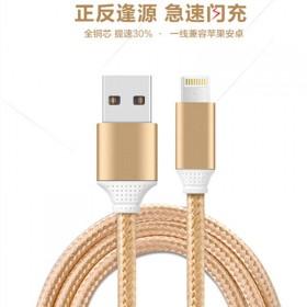 苹果安卓数据线二合一尼龙编织充电数据线