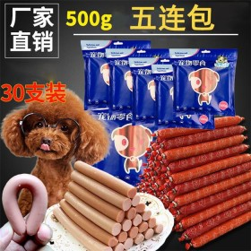 五联包高宠狗狗火腿肠宠物训练零食150支装成幼犬牛