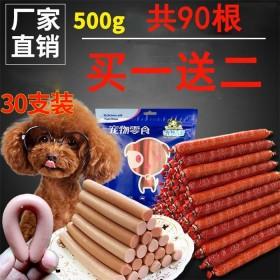 高宠狗狗火腿肠宠物训练零食90支装成幼犬泰迪金毛三