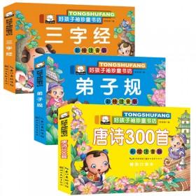 全套3册幼儿童唐诗300首三字经弟子规启蒙早教书