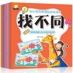 10册幼儿左右脑潜能开发游戏儿童左脑右脑智力启蒙