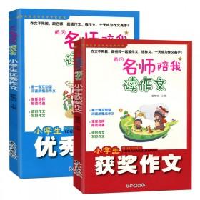 小学作文书黄冈名师陪我读作文 小学生优作文 获奖