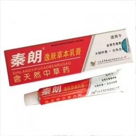 含天然草本皮肤外用乳膏适用于各类皮肤问题快速止痒